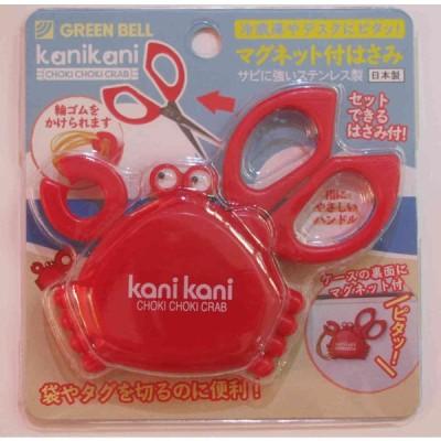 日本製 KaniKani マグネット付はさみ
