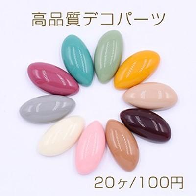 高品質デコパーツ 樹脂パーツ ホースアイ 11×22mm【20ヶ】