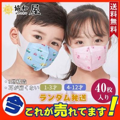 マスク 40枚入り 子供用 使い捨て 幼児 3層構造 キャラクター 車柄 動物柄 赤ちゃん 3D 不織布 可愛い 小さめ おしゃれ 耳が痛くない 通学