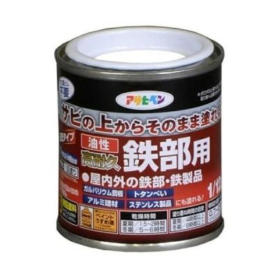 アサヒペン 油性高耐久鉄部用1/12L白 入数:12