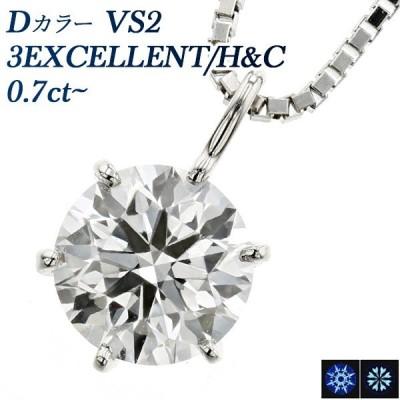 ダイヤモンド ネックレス 0.7ct VS2-D-3EXCELLENT/H&C プラチナ 鑑定書付