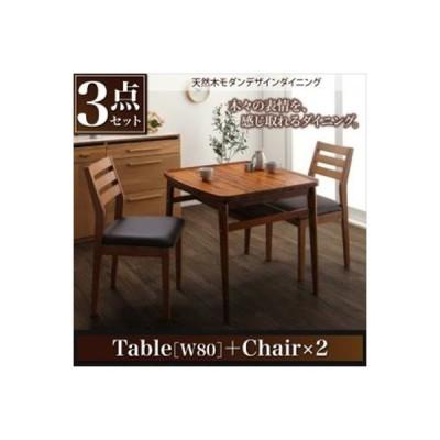 天然木モダンデザインダイニング alchemy アルケミー 3点セット(テーブル+チェア2脚) W80