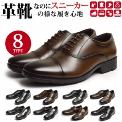 送料無料 ビジネスシューズ メンズ 紳士靴 革靴 防水 走れる ビジネス 歩ける コンフォート ウォーキング 多機能 軽量 幅広 4EEEE 靴 メ