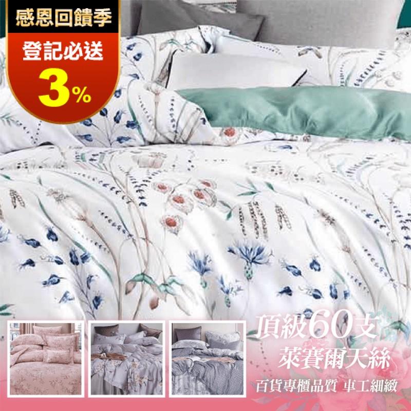 【貝兒居家寢飾生活館】60支100%天絲七件式兩用被床罩組 裸睡系列 貝茉莉綠(
