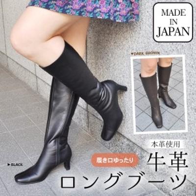 牛革ロングブーツ  履き口ゆったりサイズ 約39cm  レディースシューズ 無くなり次第終了 在庫処分SALE