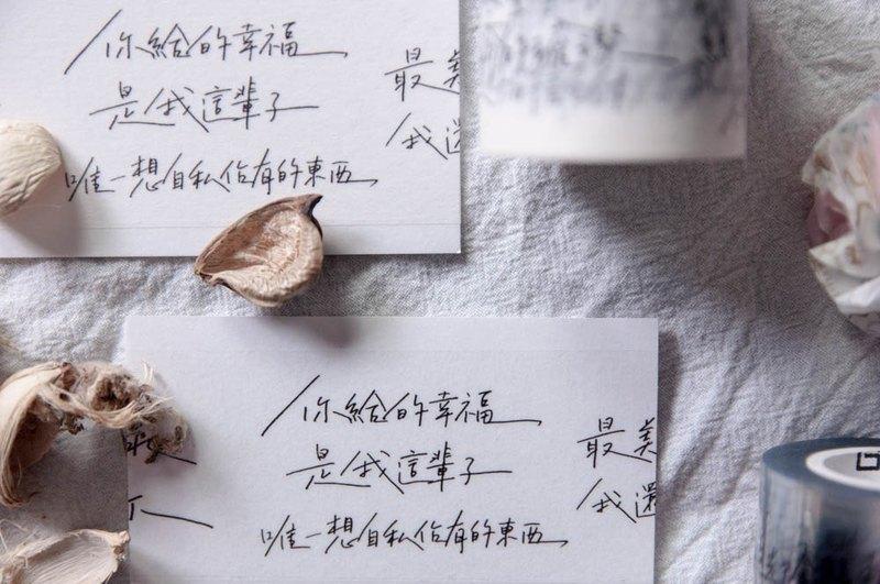 【浮日告白】 手寫文字紙膠帶 情話紙膠帶 / by 游知牧