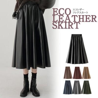レザースカート ロング 大きいサイズ フェイクレザー フェイクレザースカート ロングスカート フレアスカート Aライン 秋 秋冬 革スカート