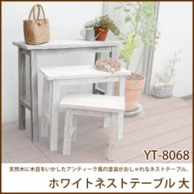 ホワイトネストテーブル 大 大 (YT-8068)花台 ガーデニング テーブル 天然木  庭 園芸 エクステリア