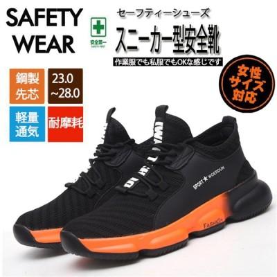 ランニングシューズ  ジョギング ウォーキング  シューズ 靴 スニーカー メンズ レディース 旅行 アウトドア スニーカー 男女兼用 安全靴 セーフティーシューズ