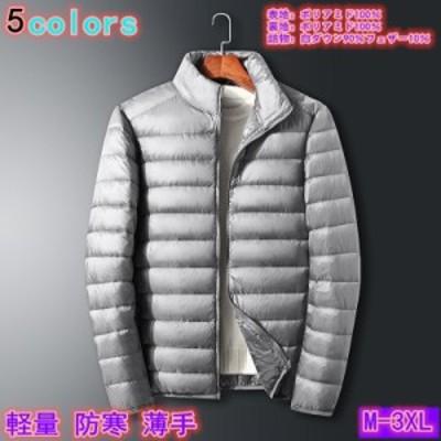 ダウンジャケット メンズ 軽めアウター ライトダウン 軽量 防寒 薄手 あったか 暖 ジャケット 大きいサイズ あたたか 秋冬服