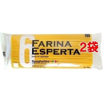 ファリーナエスペルタ スパゲッティーニ 1.6mm (1kg*2コセット)