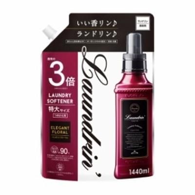 ランドリン 柔軟剤 詰め替え エレガントフローラルの香り 3倍サイズ 1440ml ※発送まで7~11日程