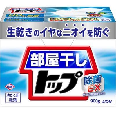 LION 部屋干しトップ 部屋干しトップ 除菌EX 900g 〔衣類洗剤〕