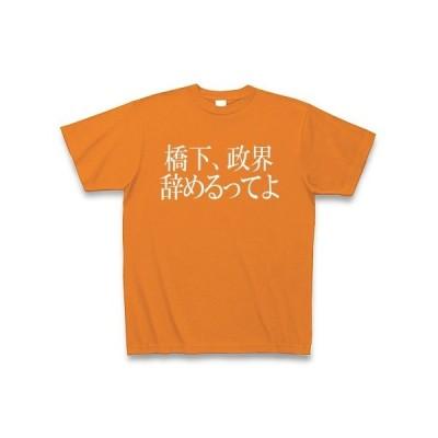 橋下、政界辞めるってよ(白文字) Tシャツ Pure Color Print(オレンジ)