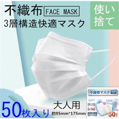 【翌日発送】残りわずかマスク 在庫あり 50枚 箱使い捨てメルトブローン 不織布男女兼用ウィルス対策ホワイト花粉 飛沫感染対策 日本国内在庫