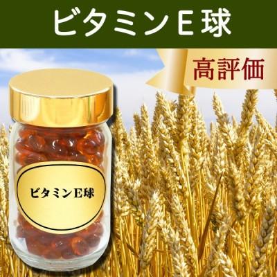 ビタミンE球90g(450mg×205粒) 小麦胚芽油 大豆レシチン サプリメント
