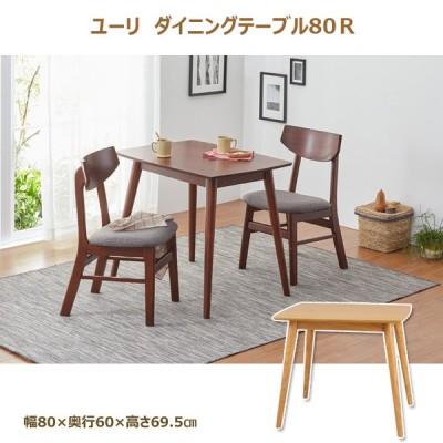 ユーリ ダイニングテーブル80R(ブラウン)(ナチュラル)天然木の優しい温もりのあるシンプルなデザインのダイニングテーブル