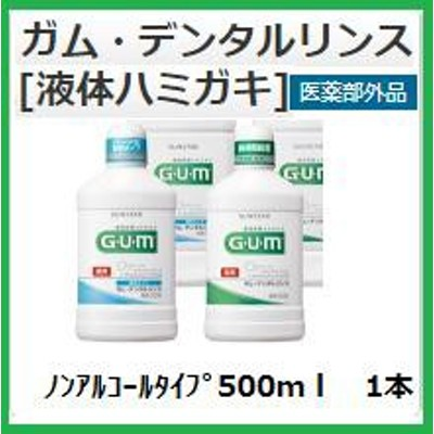 ◆サンスター ガムプロズデンタルリンス500ml【ノンアルコールタイプ】1本