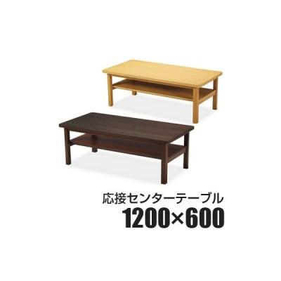 センターテーブル 応接テーブル 1200×600mm