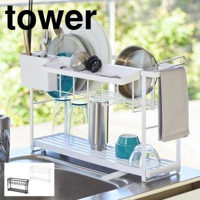 水切りラック シンク上 スリム 水切りかご タワー タワーシリーズ スリムスリーウェイ水切りワイヤーバスケット2段 タワー tower ホワイト ブラック 白 黒 シン