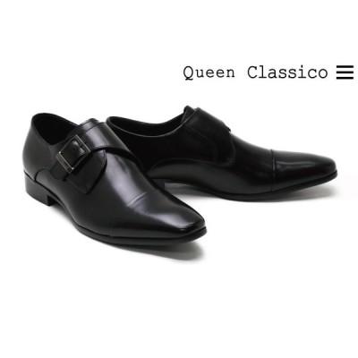 クインクラシコ / QueenClassico メンズ ドレスシューズ 12342 シングルモンクストラップ ブラック