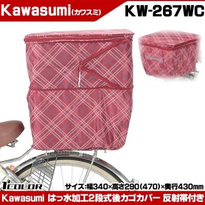 【ゾロ目の日 当店商品ポイントアップ】kawasumi 2段式後カゴカバー KW-267WC カゴカバー カゴ バスケットカバー