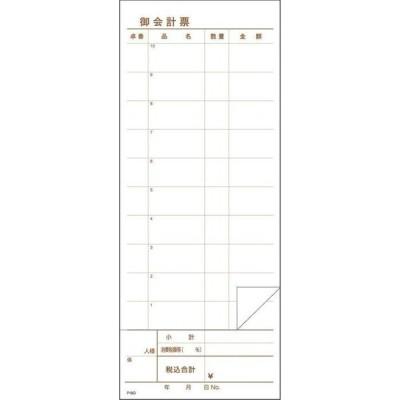 EBM-8280820 複写会計伝票 P8-G 2P50組(10冊入) (EBM8280820)