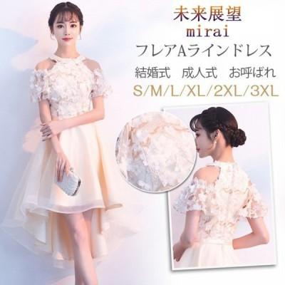 パーティードレス 結婚式 ドレス 袖あり 卒業式 大人 ドレス ホルターウェディングドレス パーティー ロングドレス 演奏会