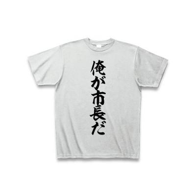俺が市長だ Tシャツ(アッシュ)
