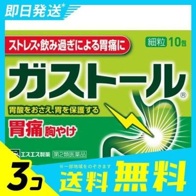 ガストール 細粒 10包 3個セット  第2類医薬品