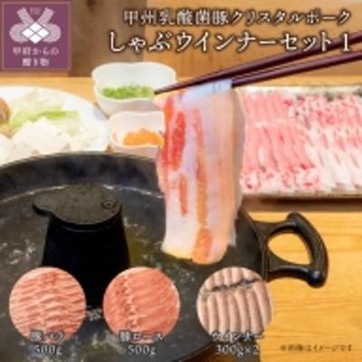 甲州乳酸菌豚クリスタルポークしゃぶしゃぶセット1kg(バラ500g+ロース500g)+ウインナー