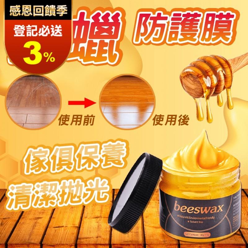 家具護理拋光專用保養蜜蠟