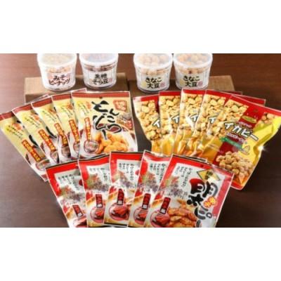 【A7-004】<創業昭和22年>南風堂こだわりの豆菓子セット!