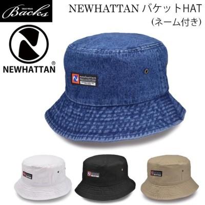 ネーム付き★ 帽子 NEWHATTAN ニューハッタン バケット ハット S/M L/XL