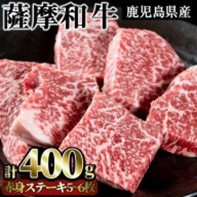 No.415 薩摩和牛の赤身モモステーキ(5〜6枚・計400g)【さつま屋産業】