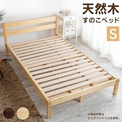 ベッド シングル ベッドフレーム シングルベッド すのこベッド おしゃれ お洒落 北欧 木製 天然木 パイン材 すのこ S PWBX-S (D)
