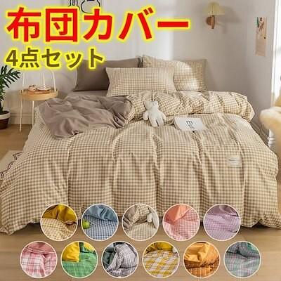 期間限定2021純綿裸で寝ることができる寝具セット3/4点セット簡約無地布団カバー ベッドシーツ