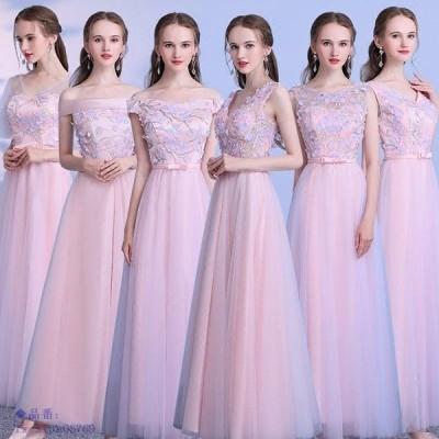 ドレス ロングドレス パーティードレス 花嫁 6タイプ 演奏会 ロング丈 大きいサイズ ドレス ブライズメイド 上品 ドレス ワンピース 発表会 結婚式 二次会