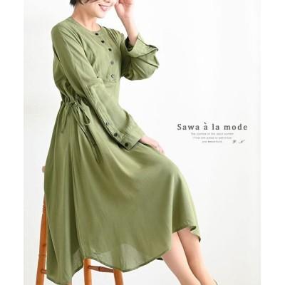 【サワアラモード】 サイドギャザーリボンのシャツワンピース レディース グリーン F Sawa a la mode
