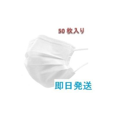 3層構造不織布 マスク 50枚入  在庫有り
