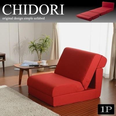 ソファーベッド ソファー ソファ 3way 大き目 ソファベッド 1人掛け「和楽のCHIDORI」ソファベッド 日本製 WARAKU 和楽
