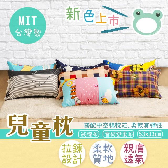 兒童枕 53X33cm 超取 台製 現貨 小朋友睡枕 可拆洗 柔軟有彈性 MIT