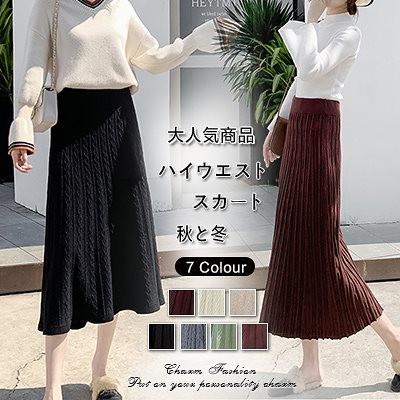 秋と冬のハイウエストスリムニットスカートのニットスカートの長いプリーツスカートのヒップスカート