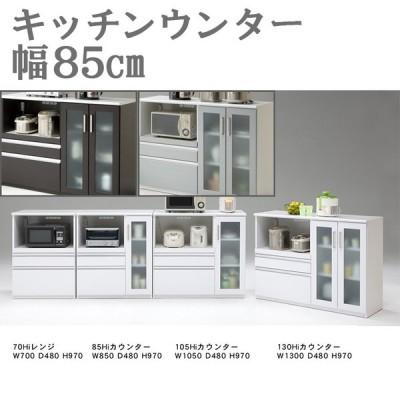 バーカウンター 幅85cm 日本製 完成品 ダイニングボード ハイグロスシート カウンターテーブル キッチンカウンター おしゃれ モダン 代引不可
