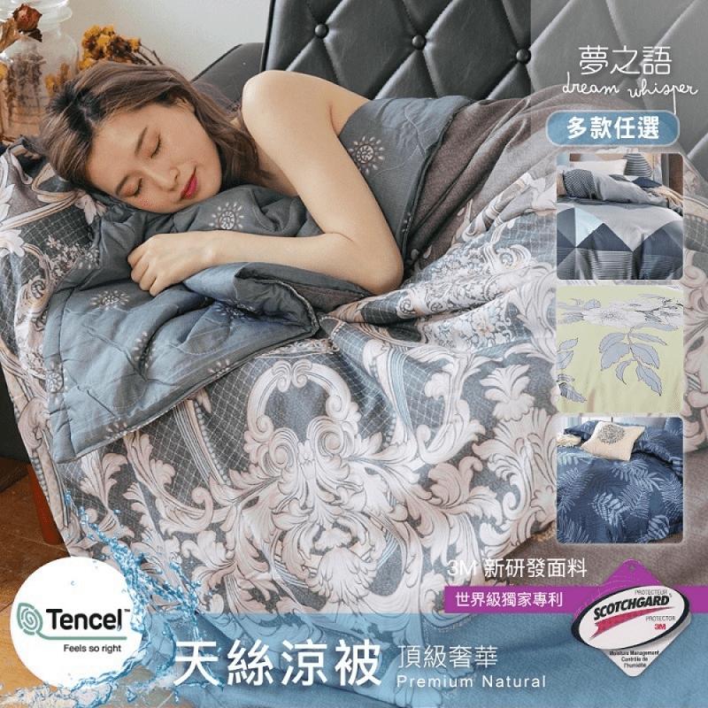 【夢之語寢具生活館】頂級涼感透氣天絲涼被棉被 150x195cm