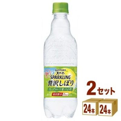 サントリー 天然水スパークリング 贅沢しぼり グレープフルーツ  500ml×24本×2ケース (48本) 飲料