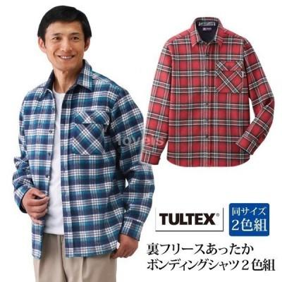 裏フリースあったかボンディングシャツ2色組 TULTEX/タルテックス LX69520 紳士 父の日 秋冬物 50代 60代 70代