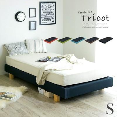 ベッドフレーム ベッド シングルベッド ファブリックベッド Tricot(トリコ) シングルサイズ 5色対応