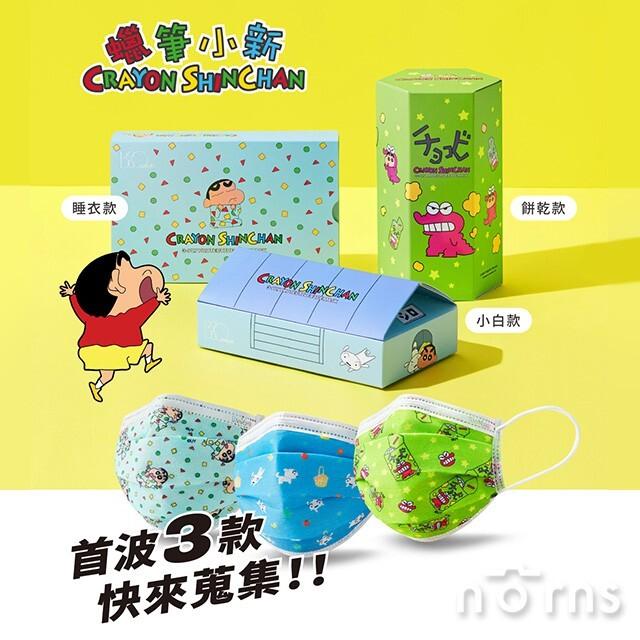 biomask蠟筆小新平面防護口罩- norns 台灣製造 成人尺寸 小新睡衣 小白狗屋 巧克比