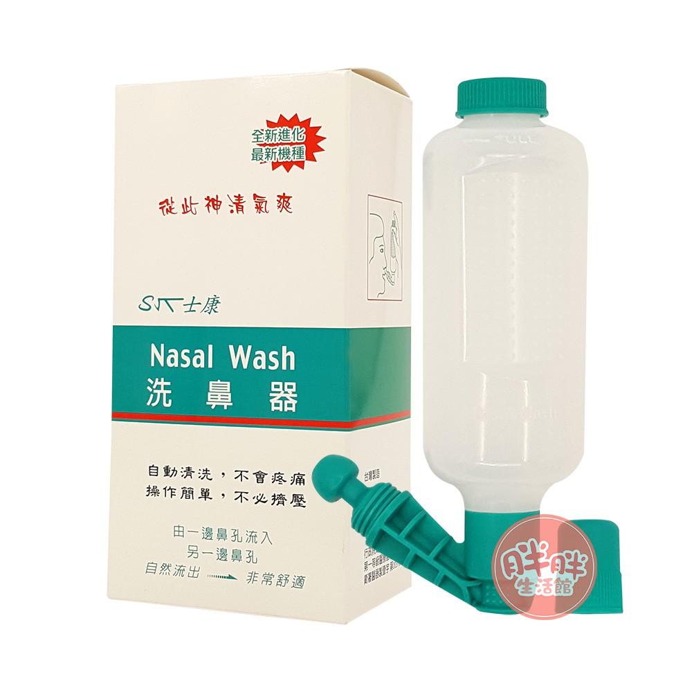士康洗鼻器 Nasal Wash 士康 洗鼻器 加購洗鼻鹽 【胖胖生活館】